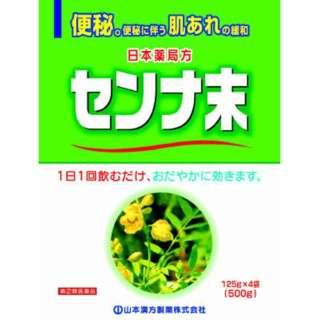 【第(2)類医薬品】 山本漢方センナ末(500g)〔便秘薬〕