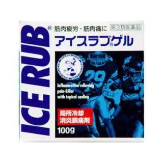【第3類医薬品】 アイスラブゲル(100g)