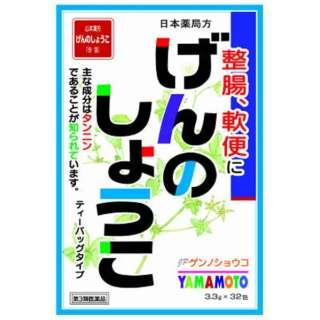 【第3類医薬品】 げんのしょうこ(3.3g×32包)〔整腸剤〕