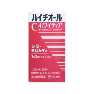 【第3類医薬品】 ハイチオールCホワイティア(120錠)〔ビタミン剤〕