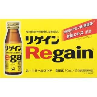 リゲイン(50mL×10本)【医薬部外品】