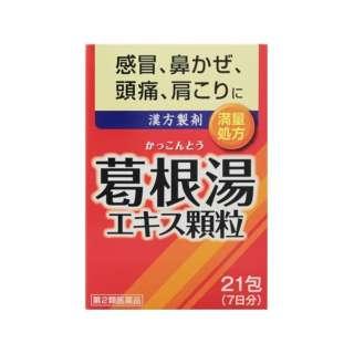 【第2類医薬品】 葛根湯エキス顆粒(21包)〔漢方薬〕