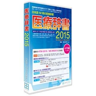 〔Win・Mac版〕 医療辞書 2015