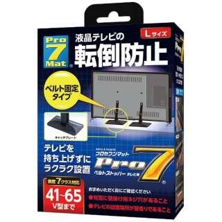 防震闭合器[到L码/电视41-65V型]BST-N1052B黑色