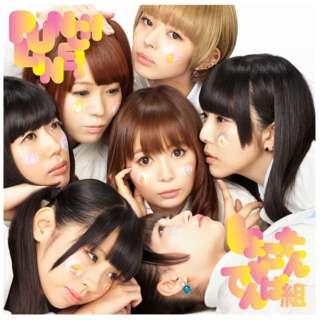 しょこたん■でんぱ組/PUNCH LINE! 初回生産限定盤 【CD】