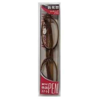 快読メガネスマートPEN(茶/+1.50)