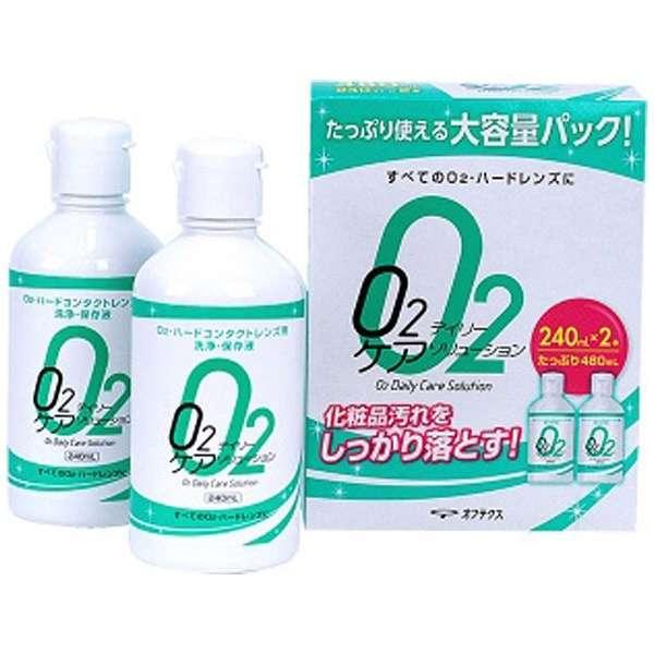 【ハード用/洗浄保存液】O2デイリーケアソリューション(240ml×2本)