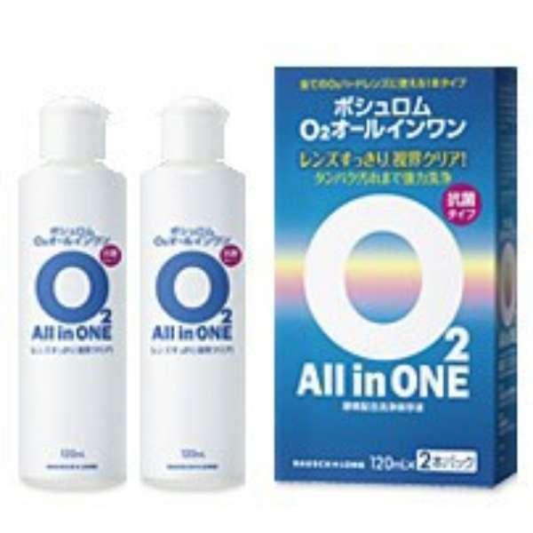 【ハード用/洗浄保存液】O2オールインワン(120ml×2本)