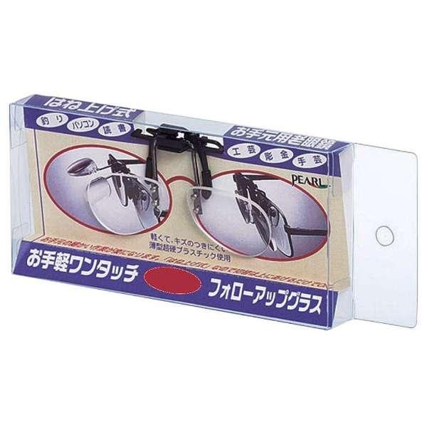 はね上げ式 老眼鏡 フォローアップグラス(+2.50)