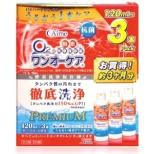 【ハード用/洗浄保存液】ワンオーケア 3本パック(120ml×3本)