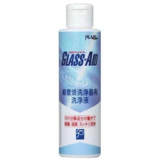 グラスエイド 超音波洗浄器用洗浄液