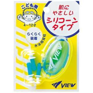 【VIEW】水泳用耳栓(ジュニア用 4~12歳)EP-408J