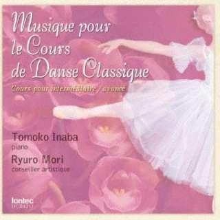 (教材)/Musique pour le Cours de Danse Classique 【CD】