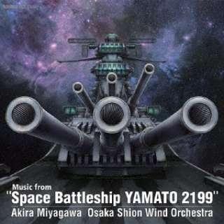 大阪市音楽団/「宇宙戦艦ヤマト 2199」からの音楽 【CD】