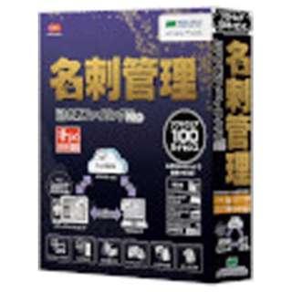 〔Win版〕 やさしく名刺ファイリング PRO v.14.0 (ソフトウェア 100ライセンス)