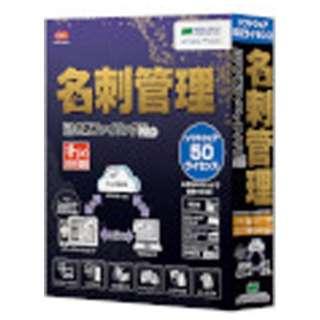 〔Win版〕 やさしく名刺ファイリング PRO v.14.0 (ソフトウェア 50ライセンス)
