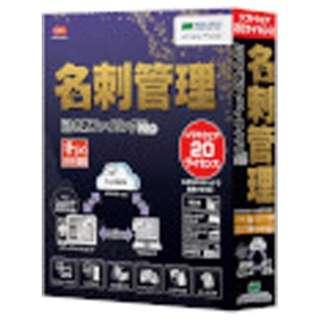 〔Win版〕 やさしく名刺ファイリング PRO v.14.0 (ソフトウェア 20ライセンス)