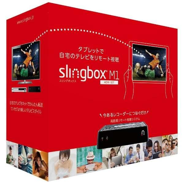 Full HDインターネット映像転送システム SMSBM1H121(Slingbox M1 HDMIセット)