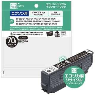 ECI-E70L-B 互換プリンターインク ブラック(大容量)