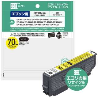 ECI-E70L-Y 互換プリンターインク エコリカ イエロー(大容量)