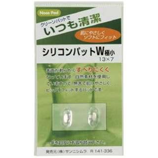 シリコンパット W極小(シルバー)R141-481 1組入