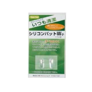 シリコンパット W小(シルバー)R83-102 1組入