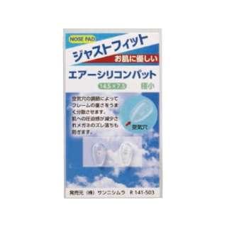 エアーシリコンパット(極小)R141-503 1組入