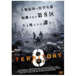 テリトリー8 【DVD】