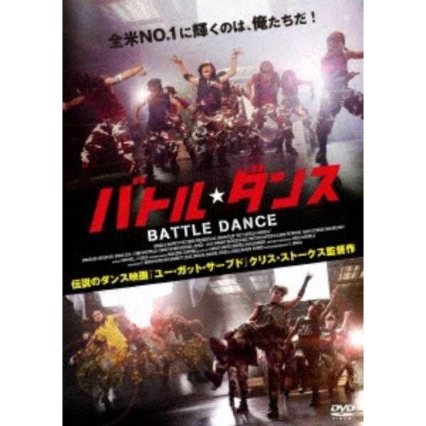 バトル・ダンス 【DVD】