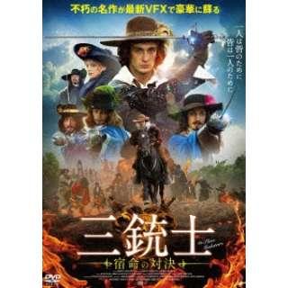 三銃士 宿命の対決 【DVD】