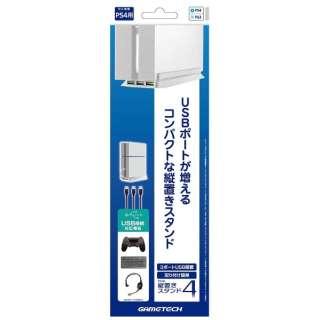 縦置きスタンド4 ホワイト [PS4(CUH-1000/1100/1200)]