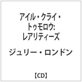 ジュリー・ロンドン/ アイル・クライ・トゥモロウ: レアリティーズ 【CD】