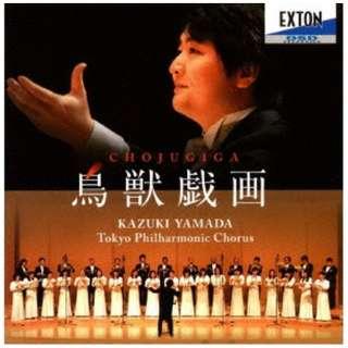 山田和樹 東京混声合唱団/鳥獣戯画-山田和樹東混音楽監督就任ライヴ- 【CD】