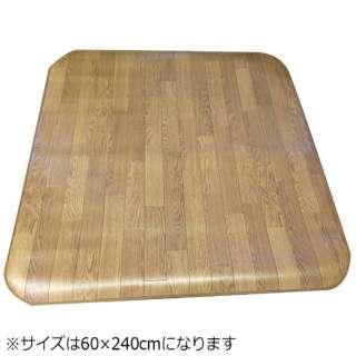 マット 7060CF 8026(60×240cm/ブラウン)