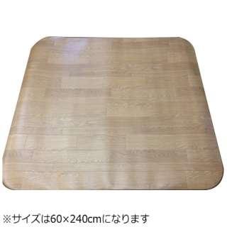 マット 7057CF 8023(60×240cm/ナチュラル)