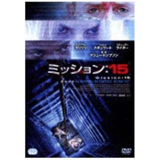 ミッション:15 【DVD】