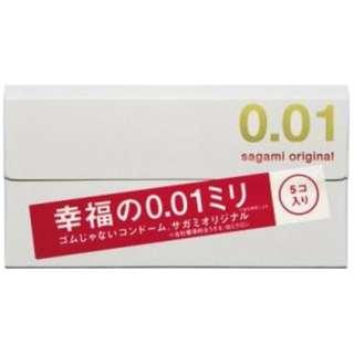 サガミオリジナル 001 (5個) 〔避妊用品(コンドーム)〕