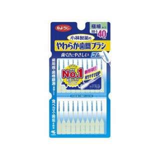 やわらか歯間ブラシ SSS-Sサイズ お徳用 40本入