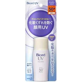 Biore(ビオレ)UVさらさらフェイスミルク
