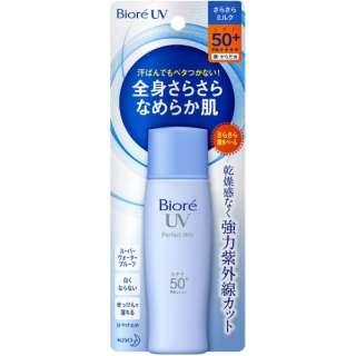 Biore(ビオレ)UVさらさらパーフェクトミルク