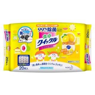 食卓クイックル ウェットクロス レモンの香り 20枚入 〔キッチン用洗剤〕