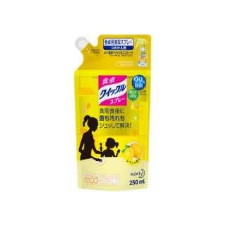 食卓クイックル スプレー レモンの香り つめかえ用 250ml 〔除菌用品〕