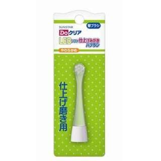 サンスターDo(ドゥ) 子ども用歯ブラシ クリアLED仕上げ磨き用替ブラシ