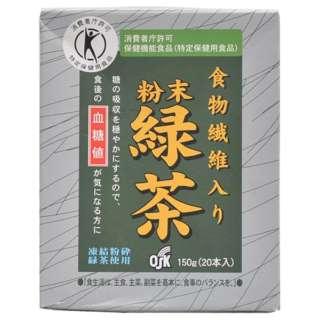 【特定保健用食品(トクホ)】粉末緑茶 食物繊維入り 7.5g×20本