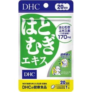 DHC(ディーエイチシー) はとむぎエキス 20日分(20粒)〔栄養補助食品〕