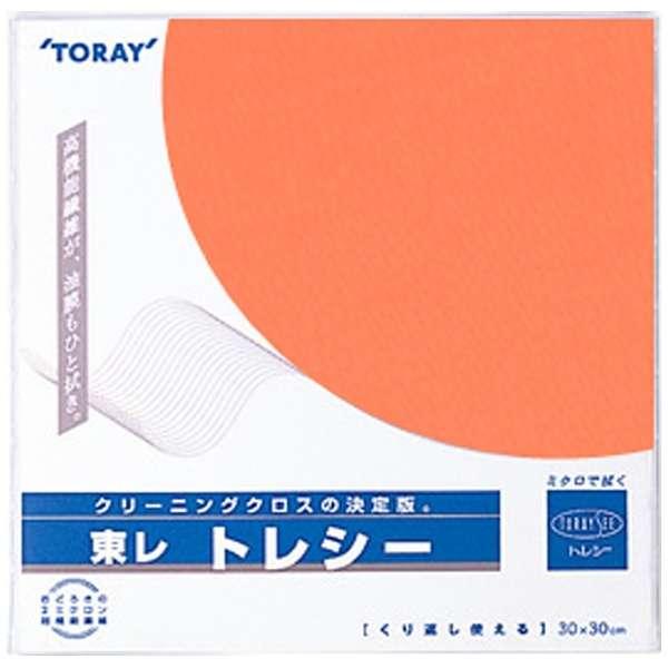 トレシー 無地(アプリコット)30×30cm