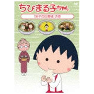 ちびまる子ちゃん 「迷子の伝書鳩」の巻 【DVD】