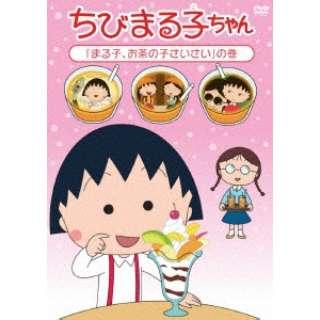 ちびまる子ちゃん 「まる子、お茶の子さいさい」の巻 【DVD】