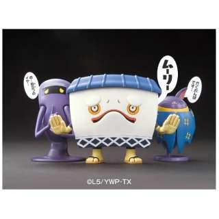プラスチックモデル 妖怪ウォッチ ムリカベ&ジミー&ヒキコウモリ かくれんぼで遊ぼうセット
