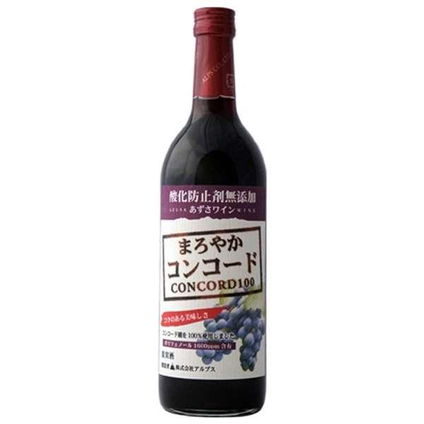 アルプス あずさワイン 無添加 コンコード 720ml【赤ワイン】